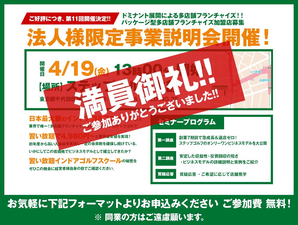 フランチャイズ加盟店 法人オーナー募集向け事業説明会 開催!