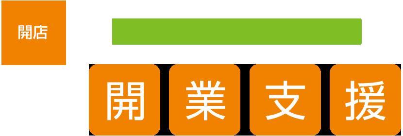 開店 SUPPORT1 開業支援