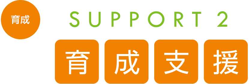 育成 SUPPORT2 育成支援