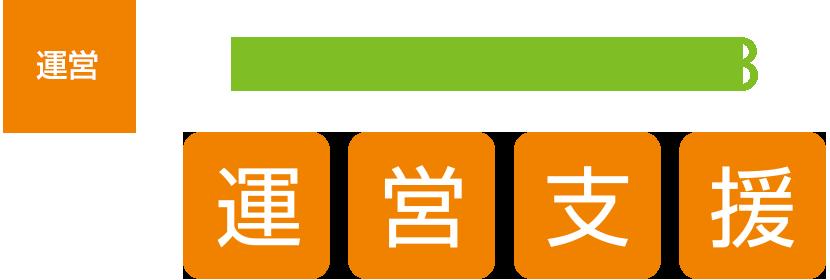 運営 SUPPORT3 運営支援