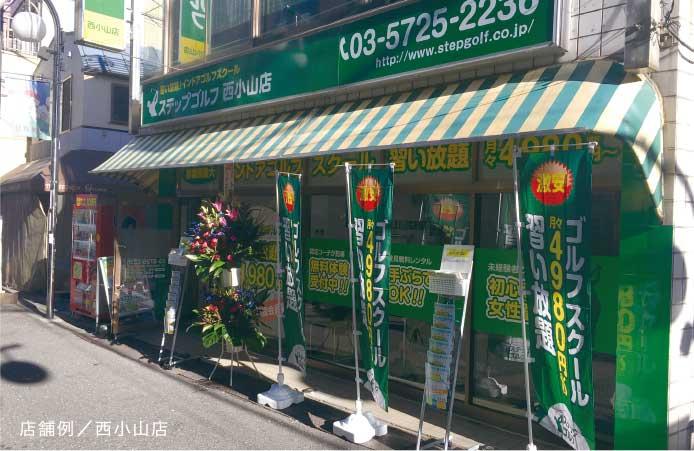 店舗例/西小山店