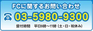 FCに関するお問合せ03-5980-9300受付時間平日9時~18時(土・日・祝休み)