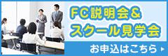 FC説明会&スクール見学会